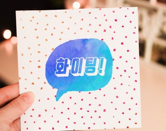 Korean Good Luck Card - 화이팅!