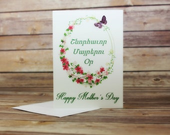 Handmade Armenian & English Mother's Day Embellished Greeting Card with Envelope *FREE SHIPPING*