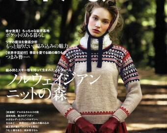 Keitodama Winter 2013 -  Japanese Craft Book (SAL Economy Airmail)