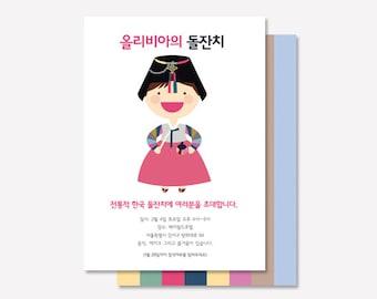 Korean First Birthday invitation Custom girls Korean Dol Doljanchi words in Korean printable DIGITAL FILE