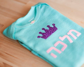 Personalized Hebrew Name Onesie - Jewish Baby gift, Hebrew letters with glitter crown for girls - Jewish newborn, baby naming - by isralove