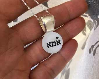 Mom Necklace in Hebrew, Mothers Necklace, Mom Jewelry, Mothers Day Necklace, Mothers Jewelry, Made in White Glass. Pin if you like שרשרת אמא