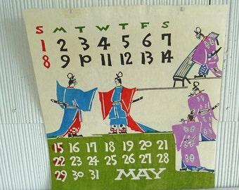 May 1977  ...  Old Japanese Calendar Art Page --  Japan Samurai Birthday Art