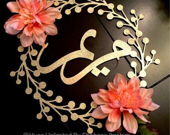 Custom Arabic Name Wreath/islamic Home Decor/islamic Art Activity For Kids,  Muslim