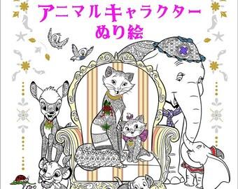 Disneys Animal Characters Painted Picture Coloring Book For AdultGenkosha MOOK Japanese Disney Colouring BookBambi Alice Cat Dog Illust