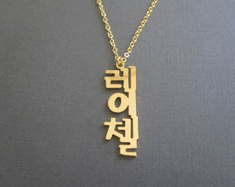 Personalized Vertical Korean Name Necklace 4 Colors - Hangul Name Necklace - Korean Necklace - Korean Jewelry - Custom Name Gift