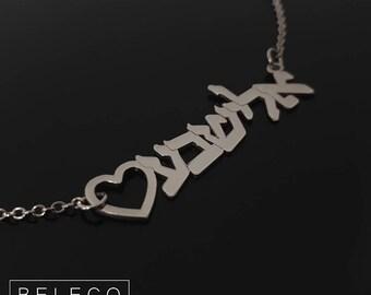 Custom Hebrew Name, Hebrew Name Necklace, Hebrew Necklace, Hebrew Name, Hebrew Jewelry, Hebrew Letters Name, Hebrew Font, Bat Mitzvah Gift