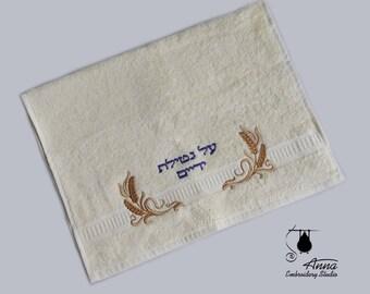 "Embroidered Towel for Netilat Yadaim, Hand towel, Al Netilat Yadayim, 7 minim, Seven Species, Land of Israel, Wheat, Judaica, 16'' by 24"""