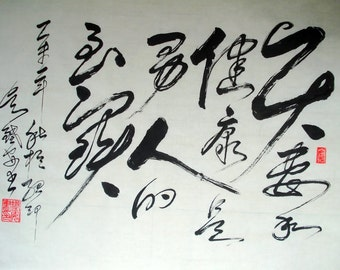 CHINESE CALLIGRAPHY--- A good WIFE and health, is a man's  best wealth