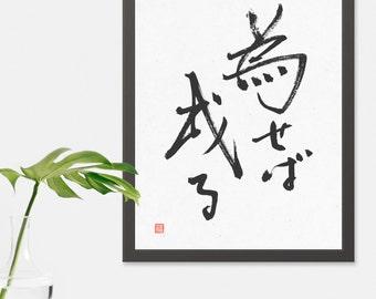 Japanese Gift Kanji Saying Naseba Naru 為せば成る 'Results are Rooted in Action' Inspirational Printable Art Calligraphy Print Digital Decor