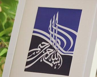 Bismillah - Islamic Wall Art and Arabic Calligraphy | Wall Decor | Modern Islamic Wall Art & Digital Paintings | Blue
