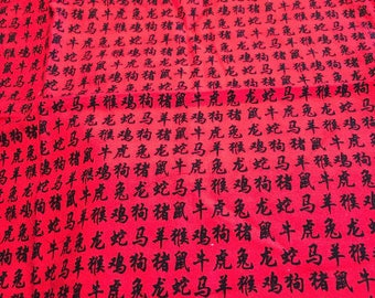 Shamash & Sons Red Japanese Writing Fabric - 2 yards