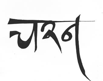 I will draw best hand lettering or calligraphy style in any language.