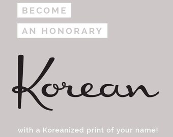 Become an HONORARY KOREAN! Korean Name | Custom Korean Name | Hangul | Korean Hangul | Korean Print | Korean Art Print | Korean Gift | 한글