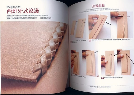 Leather braiding and lacing japanese leather craft book in leather braiding and lacing japanese leather craft book in chinese fandeluxe Gallery