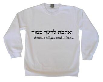 Hebrew sweatshirt, Love sweatshirt, Torah, Bible verse, Leviticus, All you need is love, Bible verse quote, Hebrew quote, Jewish sweatshirt