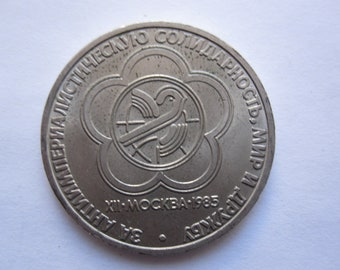 1 ruble 1985g. USSR Festival Free Shipping
