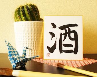 Japanese calligraphy, sake