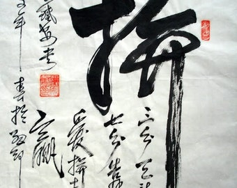 CHINESE CALLIGRAPHY-- Struggling Hard