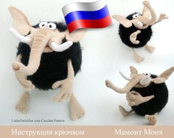 078RU instructions for crochet-Mammoth Monya amigurumi Pdf file by Borisenko Etsy
