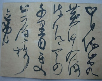 "For Study Old Chinese Handwriting Calligraphy Book ""HuangShanShou"" Mark"