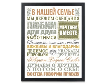Russian family rules, Russian language Family rules poster Life Rules print Our family rules House rules art print Family quotes art digital