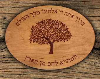 Unique engraved Challah Board with Tree of Life and Hebrew hamotzi blessing in Hebrew - Personalization available