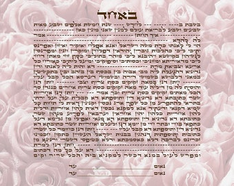 Ketubah Text Only Roses Simple Modern Marriage Vows Egalitarian Jewish Wedding Contract Personalized Giclee Ketubah (GK-43a)
