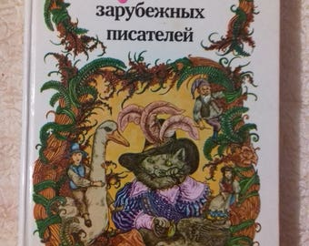 Fairy tales of foreign writers Soviet book  vintage  children's book book the USSR