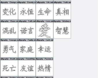 Your engraving design calligraphy Chinese Chinese to choose from the pictured sign