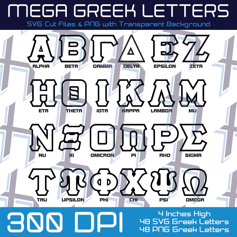 Mega Greek Digital Alphabet Instant Download PNG & SVG Files
