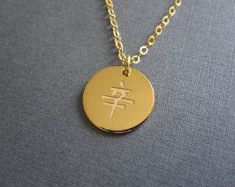 Personalized Gold Engraved Chinese Name Circle Necklace - 4 Pendant Sizes - Hand Script Chinese Name Gift - Custom Name Necklace