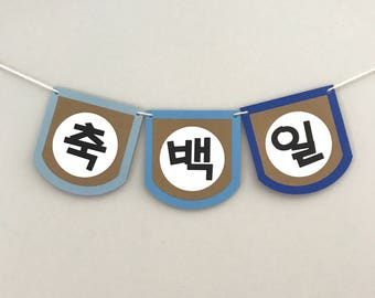 Custom Korean Happy 100 Days Banner (축백일)