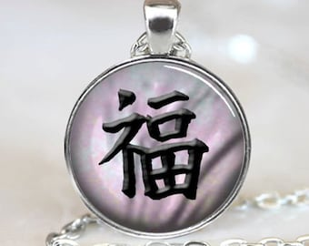 Japanese Happiness Symbol Calligraphy  Necklace Pendant (PD0190)