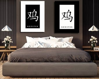 2 poster Chinese zodiac Rooster Astrology calligraphy instant download A1 A2 A3 A4 A5 16 x 20 18 x 24 24 x 36 50 x 70 60 x 90 + US sizes