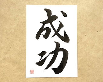 SUCCESS - Japanese Calligraphy, Kanji, Size A4 [#170726F]