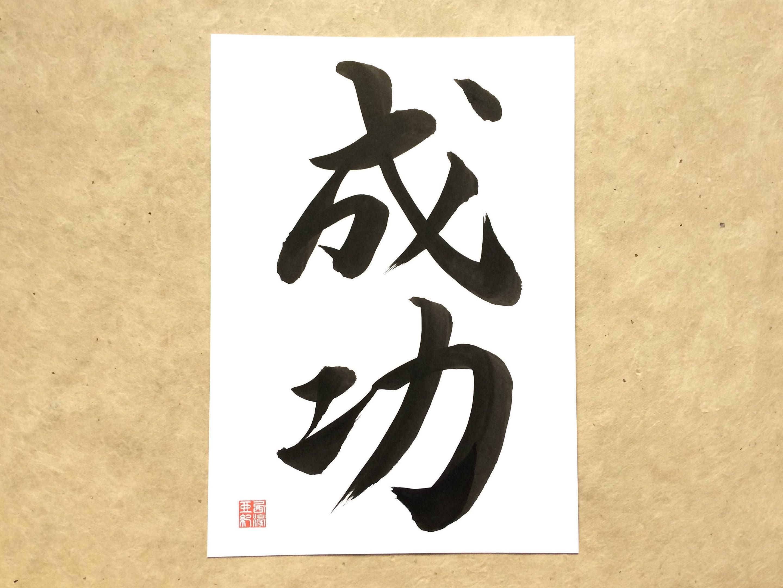 SUCCESS Japanese Calligraphy Kanji Size A4 170726F