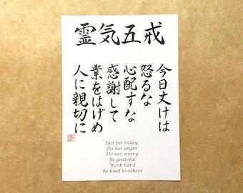 REIKI PRECEPTS - Portrait Version, Japanese Calligraphy, Size A4 [#180620A]