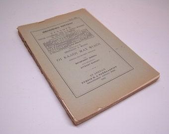 1906 Oi Kaloi Mas Filoi (Οι καλοί μας φίλοι) by Victorien Sardou in Greek