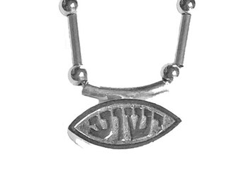 """Sterling silver oval """"Yeshua"""" pendant. - pd004"""