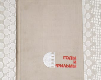 Vintage book, soviet book the Years and Films (selected screenplays). Vintage russian book about the movies. Soviet cinema. Soviet culture.