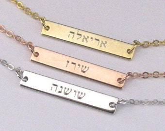 Jewish Gift Jewelry, Hebrew Name Necklace, Jewish Bar Necklace, Rose Gold Or Silver  Bar Necklace, Horizontal Name Necklace, Gift For Her
