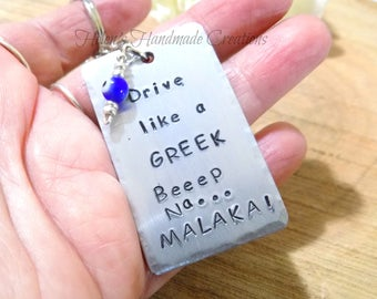 Drive like a Greek keyring -  malaka keychain - greek gift made in greece personalized drivers keyring funny keyring evil eye gift
