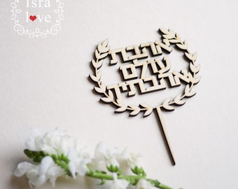 Jewish Wedding, I have loved you with an everlasting love, Jeremiah, Cake Topper, Bible Verse, Jewish Wedding, Mazel Tov, Ketubah, Isralove