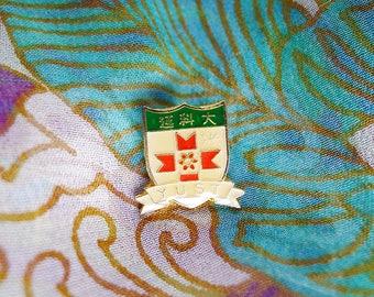 YUST Pin, Free Shipping, Yanbian University, of Science and, Technology, Chinese University Pin, Korean University Pin, Truth Peace Love 延科大