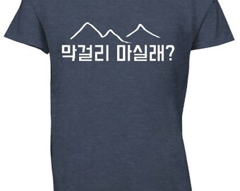Wanna drink Makgeolli? Korean / Hangul Tee