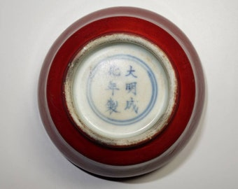 Ming 'ChengHua' mark coral red glaze double circle mark imperial court ware tea cup dragon relief 明成化年款珊瑚红釉阴刻龙纹双圈高台马蹄口茶杯