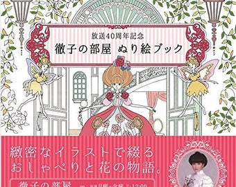 Tetsuko's room coloring book - japanese coloring book