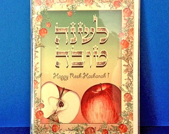 Rosh Hashanah Cards, Shanah Tova, L'shana Tova, Happy New Hebrew Year, Apple in Honey, Hebrew Year Greetings, Jewish Holidays, Rosh Hashana