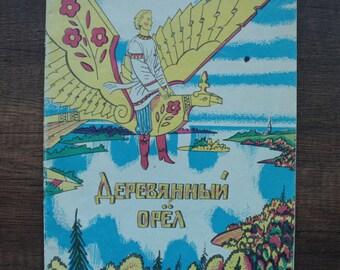 Wooden eagle, Russian folk tale, USSR 1990